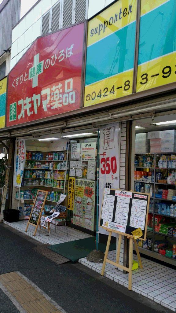 スギヤマ薬品 – 全国のKAMPO煎専堂(SENJIDO)薬局・薬店を探す